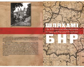 Круглы стол «Шляхамі БНР: да 100-годдзя абвяшчэння Беларускай Народнай Рэспублікі» у Мінску
