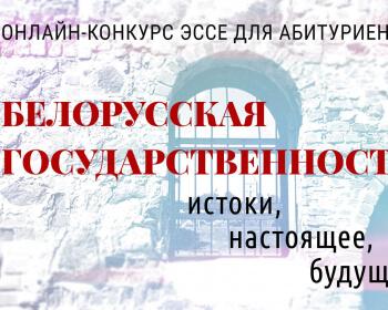 Анлайн-конкурс творчых прац для абітурыентаў ЕГУ да 100-годдзя абвяшчэння Беларускай народнай рэспублікі (БНР)