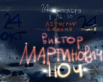 Аўтограф-сэсія дац. Віктара Марціновіча па кнізе «Ноч»